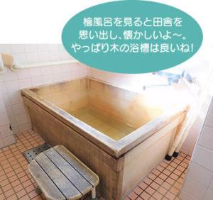 檜風呂を見ると田舎を思い出し、 懐かしいよ~。やっぱり木の浴槽は良いね!