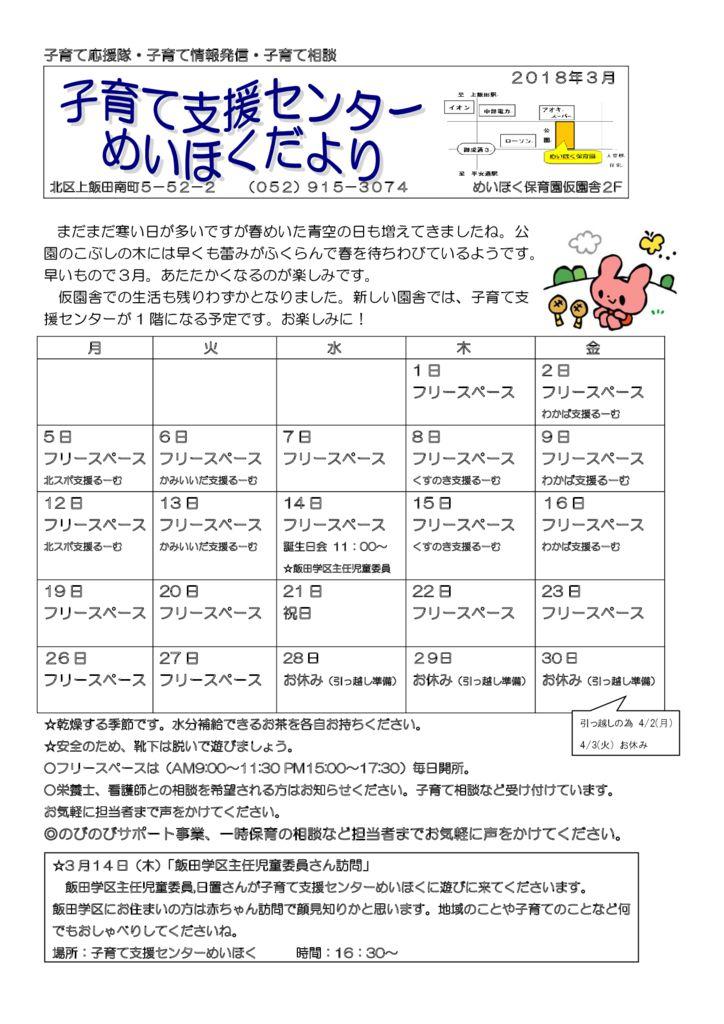 meihoku-3のサムネイル