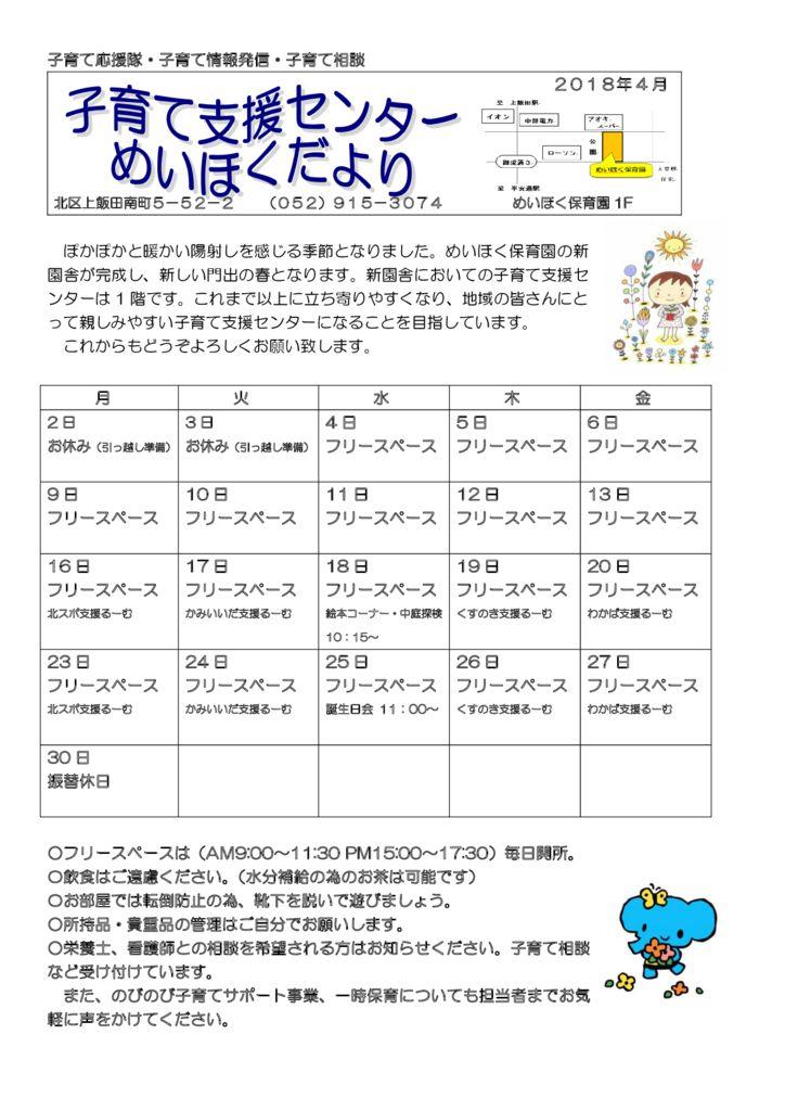 meihoku-18-4のサムネイル