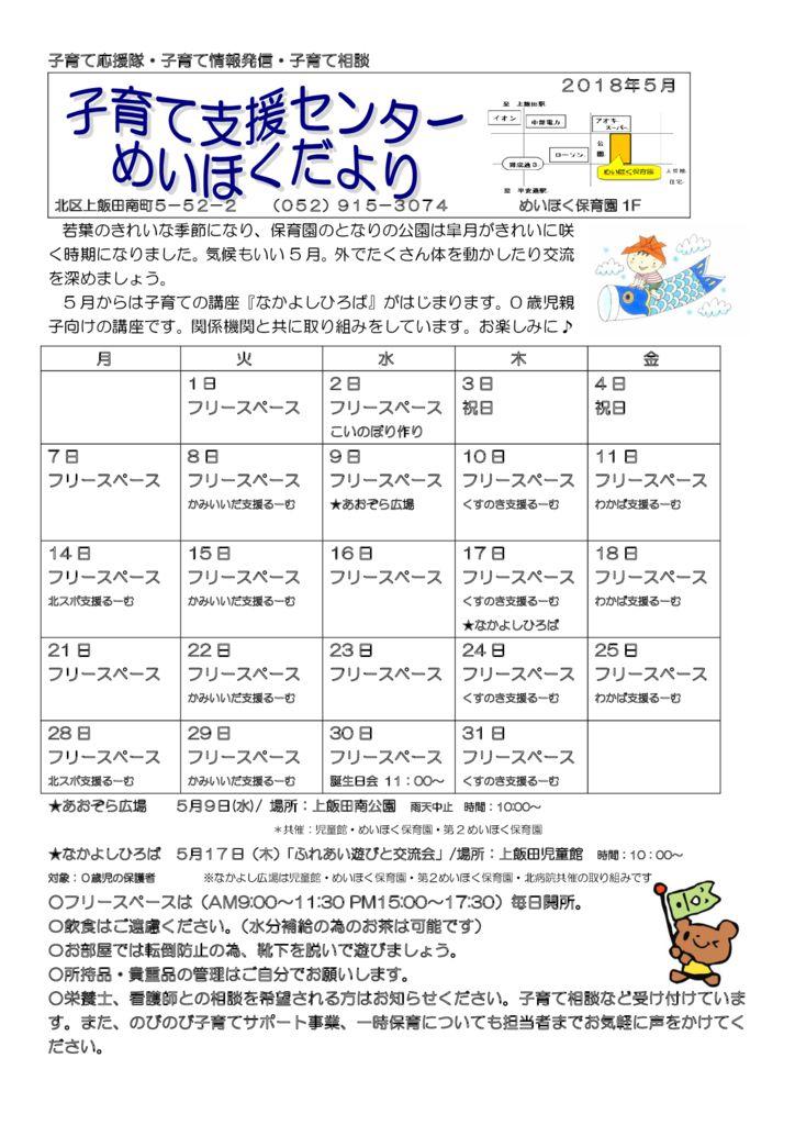 2018-5MEIHOKUのサムネイル