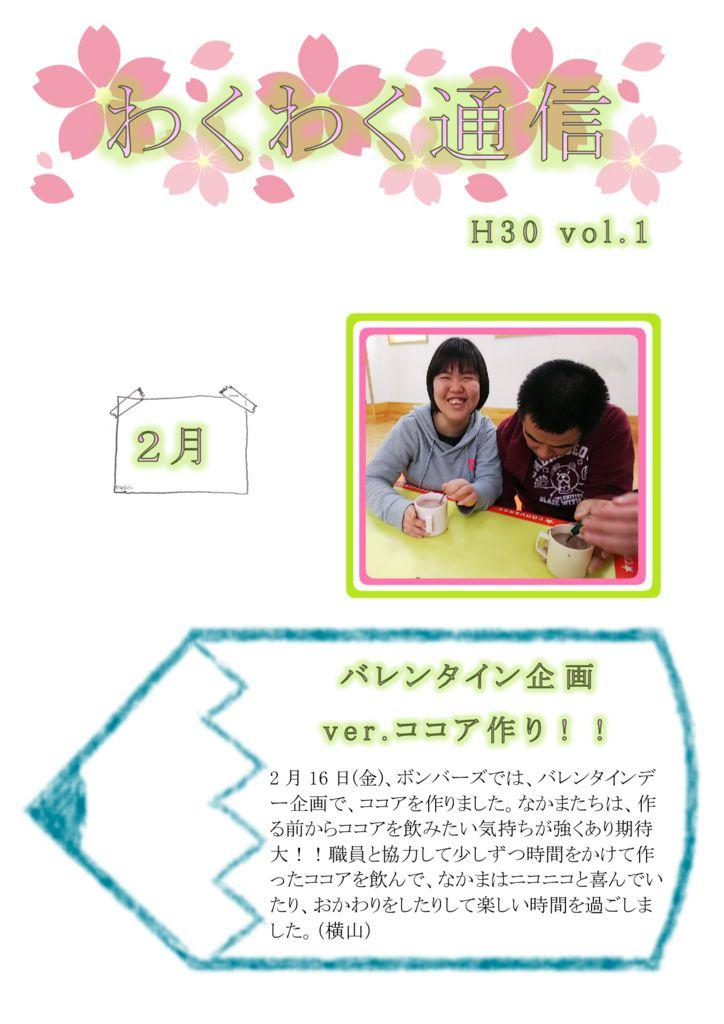 H30 vol1-2のサムネイル