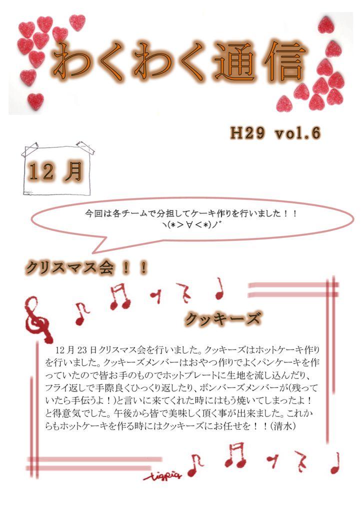 H29 vol6のサムネイル