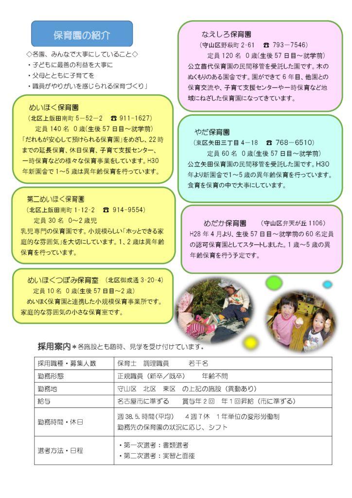 2018-10hoiku-kyujinのサムネイル