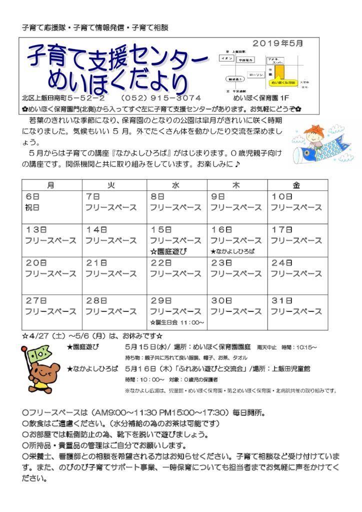 meihoku-5のサムネイル