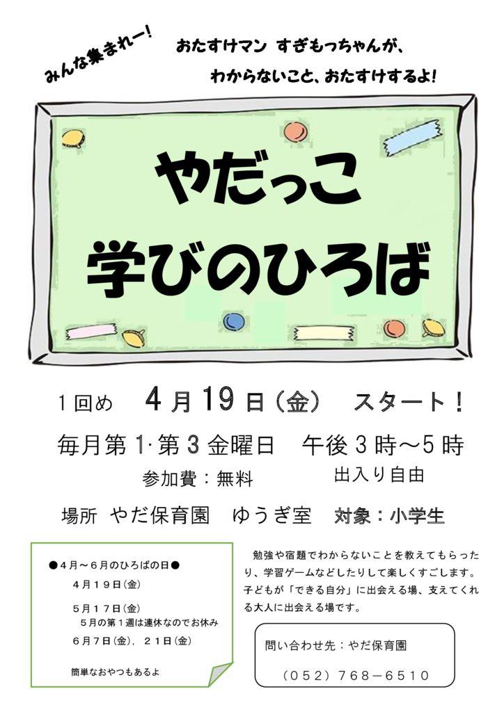 yada-manabi-hirobaのサムネイル
