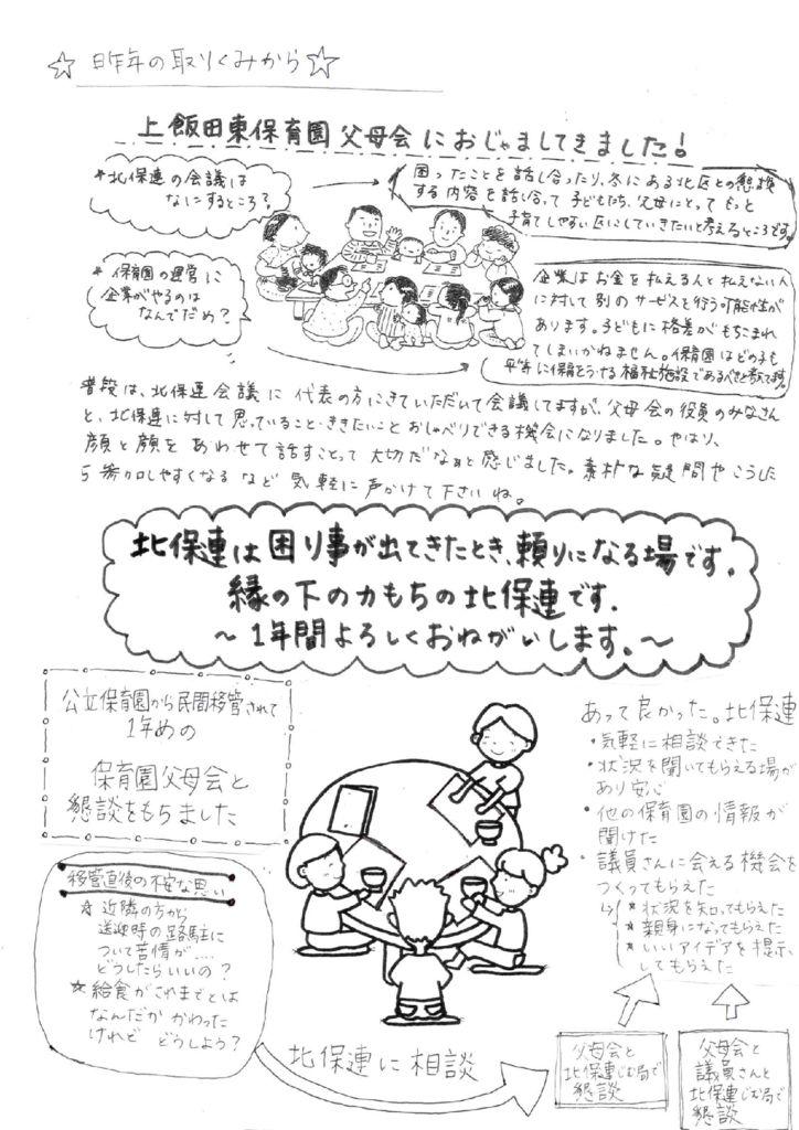KITAHO-2のサムネイル