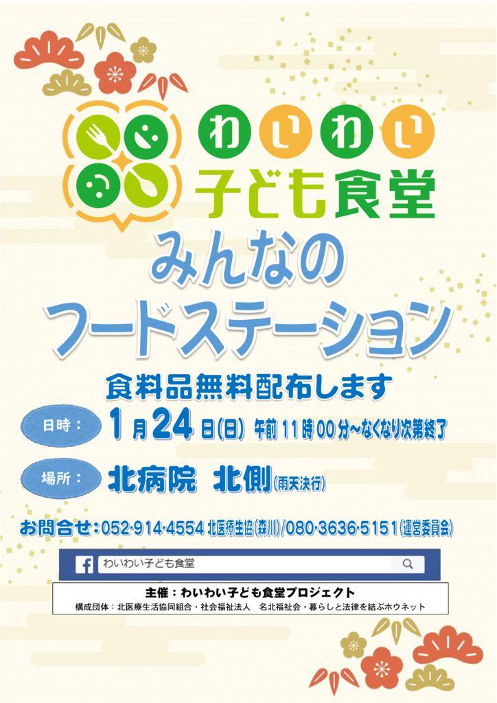 210124上飯田フードステーションのサムネイル