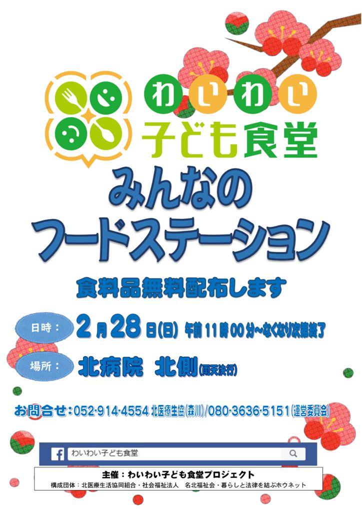 210228上飯田フードステーションのサムネイル